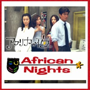Africa No Yoru (1999) photo