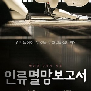 Doomsday Book (2012)