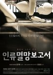 Doomsday Book korean movie review