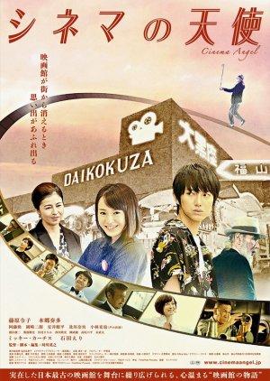 Cinema Angel (2015) poster