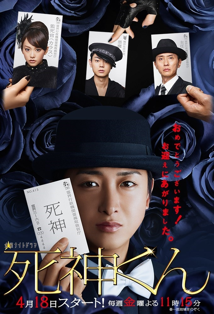 Shinigami-Kun (2014) Subtitle Indonesia