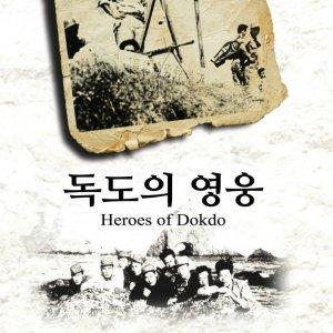 Heroes of Dokdo (2016) photo