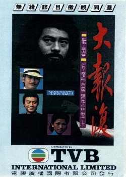 The Great Vendetta (1977) poster