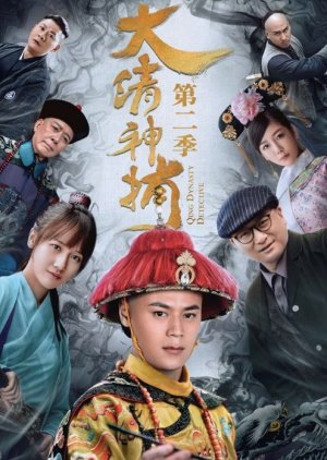Qing Dynasty Detective 2 (2018) poster