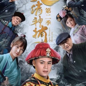 Qing Dynasty Detective 2 (2018) photo