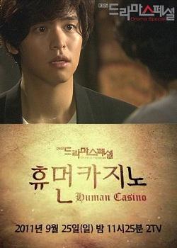 Drama Special Season 2: Human Casino (2011) poster