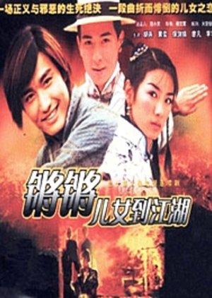Qiang Qiang Er Nu Dao Jiang Hu (2001) poster
