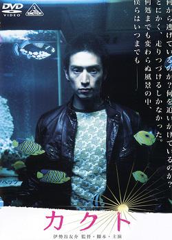 Kakuto () poster
