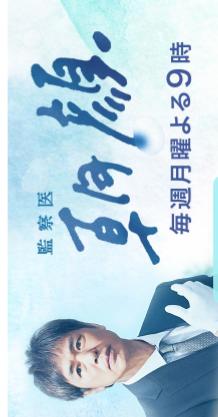 Kansatsui Asagao SP (2019) poster