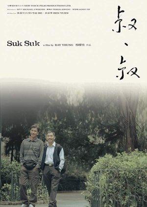 Suk Suk (2019) poster