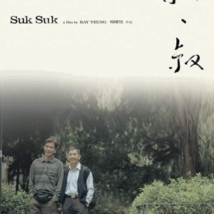 Suk Suk (2019)