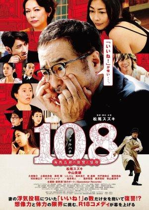 108: Kaiba Goro no Fukushu to Boken (2019) poster