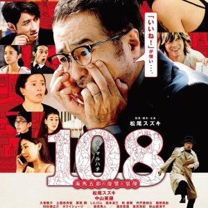 108: Kaiba Goro no Fukushu to Boken (2019) photo