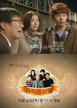 Drama Special Season 1: Family Secrets