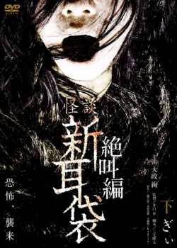 Tales of Terror from Tokyo and All Over Japan:Screaming  Bu-on (2008) poster