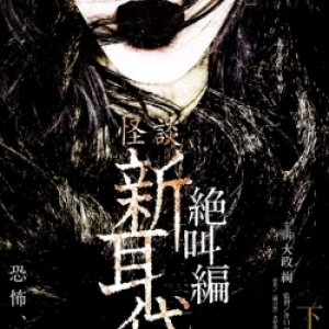 Tales of Terror from Tokyo and All Over Japan:Screaming  Bu-on (2008) photo