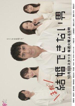 Mada Kekkon Dekinai Otoko (2019) poster