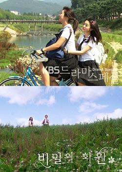 Drama Special Season 1: The Secret Garden