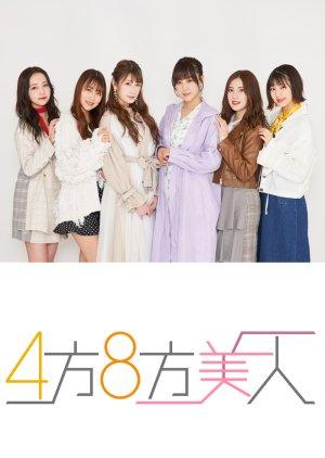 4-Hou 8-Pou Bijin (2019) poster