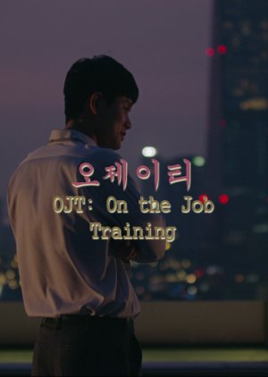 OJT: On the Job Training (2017) poster