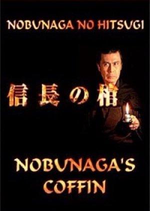 Nobunaga no Hitsugi
