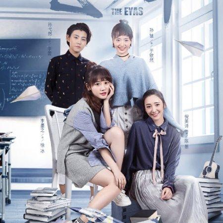 The Eyas (2019)