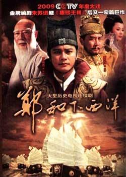 zheng-he-xia-xi-yang-ซำปอกง-พากย์ไทย