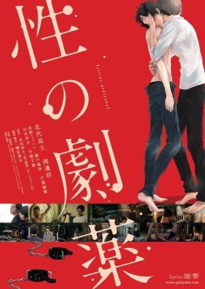 Sei no Gekiyaku (2020) poster