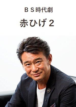 Akahige 2