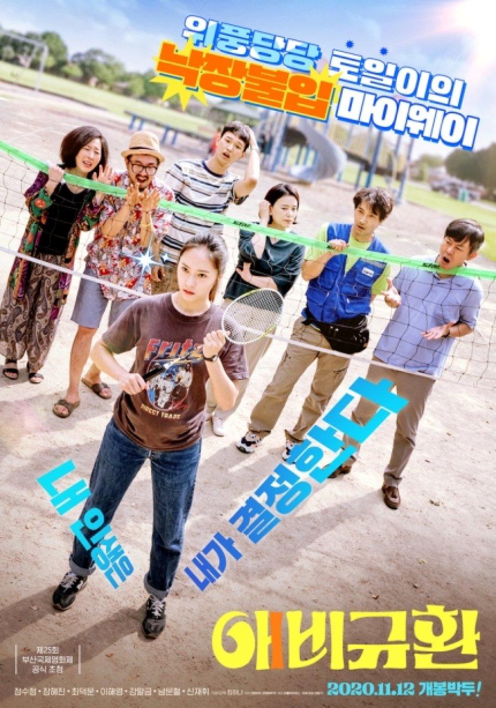 Download Film Korea More Than Family Subtitle Indonesia