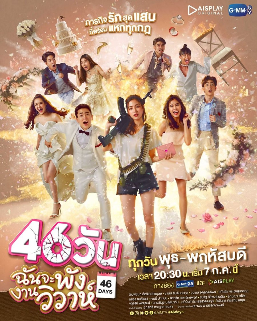 RdeO6 4f - Сорвать свадьбу за 46 дней ✸ 2021 ✸ Таиланд