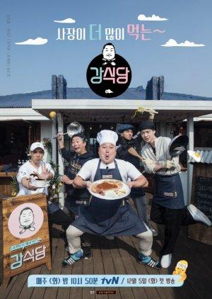 Kang's Kitchen (2017) poster