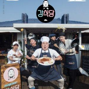 Kang's Kitchen (2017) photo