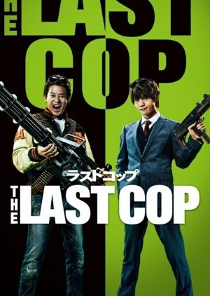 The Last Cop: Another Story (2016) poster
