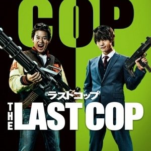 The Last Cop: Another Story (2016) photo
