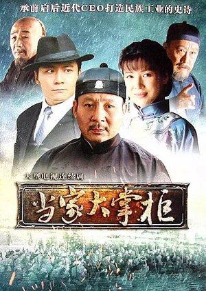 Dang Jia Da Zhang Gui (2013) poster