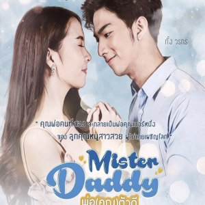 Love Books Love Series: Mister Daddy (2017) photo