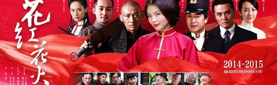 Huahong Huahuo (2014) poster