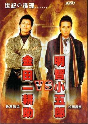 Akechi Kogoro vs. Kindaichi Kosuke