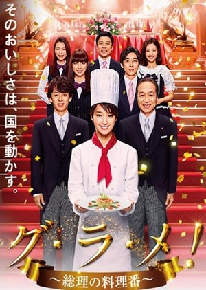 Gu Ra Me! Sori no Ryoriban (2016) Episode 1 - 08 End Sub Indo thumbnail