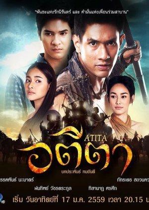 Atitha (2016) poster