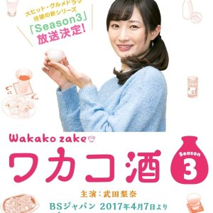Wakako Zake Season 3 (2017) photo