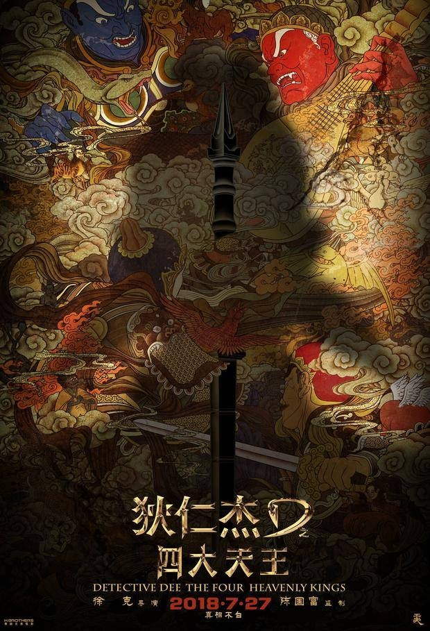 狄杰_Detective Dee: The Four Heavenly Kings (2018) - MyDramaList