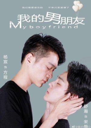 My Boyfriend (2017) poster