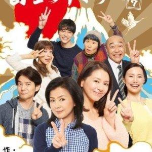Fuji Family 2017 (2017) photo