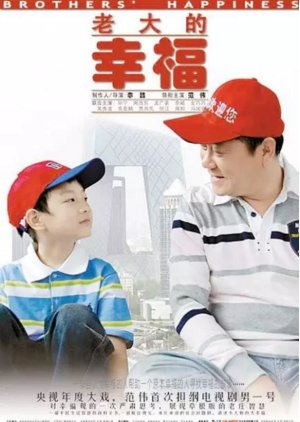 Brothers' Happiness (2010) poster