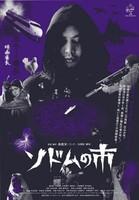 Sodom the Killer (2004) poster