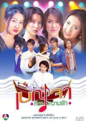 Benja Keta Kwarm Ruk (2003) poster