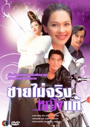 Chai Mai Jing Ying Tae (1998) poster