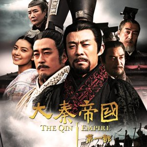 The Qin Empire (2009) photo